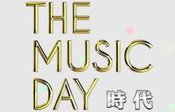 THE MUSIC DAY 時代
