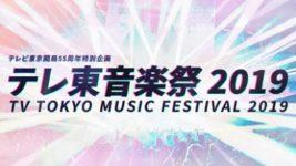 6/26(水)「テレ東音楽祭2019」放送決定!DA PUMP出演は?