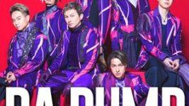 【2019年7月以降】DA PUMPスケジュール一覧! テレビ・ラジオ・ライブほか