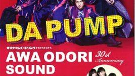8/11(日)「阿波踊りサウンドフェスティバル2019」DA PUMP出演決定!入場無料!!