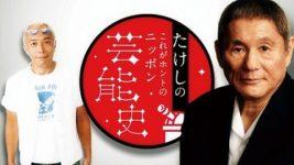 """6/19(水)BSプレミアム「たけしのこれがホントのニッポン芸能史」ISSA出演!""""再ブレーク""""がテーマ"""