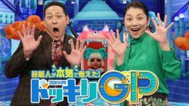 6/29(土)「芸能人が本気で考えた!ドッキリGP」KIMI&TOMO※予告動画