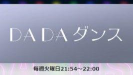 6/25(火)YORI&U-YEAH「DA DA ダンス」最終回!1年間ありがとう