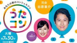 7/30(火)「うたコン」DA PUMP出演!NHK大阪ホール観覧募集中!時代を超えるヒットソング
