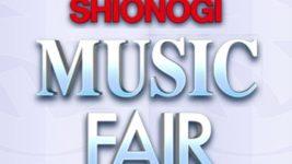 6/29(土)「MUSIC FAIR」ISSA×バックストリートボーイズ再放送
