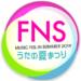 7/24(水)「FNSうたの夏まつり」DA PUMPが宝塚歌劇団雪組と「U.S.A.」