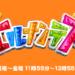 7/23(火)「ヒルナンデス!」ISSA・DAICHIスタジオゲスト
