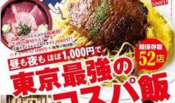 8/20(火)「東京ウォーカー2019年9月号」DA PUMPコスパ飯!web未公開記事追加