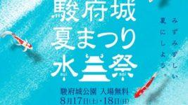 9/7(土)SBS「駿府城夏まつり水祭 -suisai- FREE LIVE」DA PUMPライブ放送