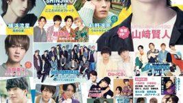 8/22(木)「JUNON2019年10月号」DA PUMP掲載!