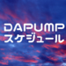 【2019年10月】DA PUMPスケジュール一覧! テレビ・ラジオ・ライブほか