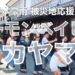 カーモンベイビー岡山!西日本豪雨 被災地応援動画プロジェクト