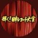 12/30(日)「第60回 輝く!日本レコード大賞」USAが優秀作品賞&特別賞受賞!14年ぶりノミネート