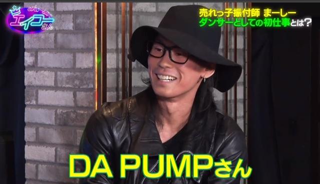 3/8(金)「エイコーさん」振付師まーしー「初仕事はU-YEAHとDA PUMPの ...
