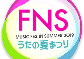 FNSうたの夏まつり